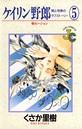 ケイリン野郎 周と和美のラブストーリー (5)