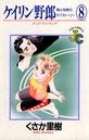 ケイリン野郎 周と和美のラブストーリー (8)