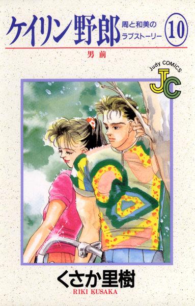 ケイリン野郎 周と和美のラブストーリー (10)