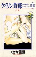 ケイリン野郎 周と和美のラブストーリー (11)