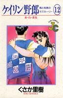 ケイリン野郎 周と和美のラブストーリー (12)