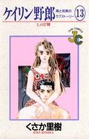 ケイリン野郎 周と和美のラブストーリー (13)