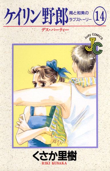 ケイリン野郎 周と和美のラブストーリー (14)