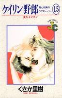 ケイリン野郎 周と和美のラブストーリー (15)