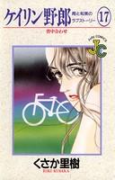 ケイリン野郎 周と和美のラブストーリー (17)