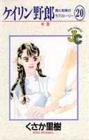 ケイリン野郎 周と和美のラブストーリー (20)