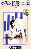 ケイリン野郎 周と和美のラブストーリー (22)