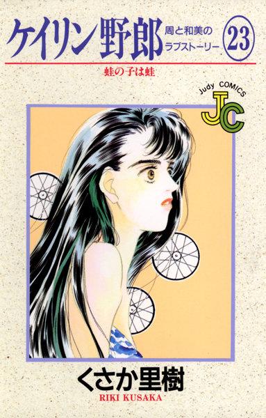 ケイリン野郎 周と和美のラブストーリー (23)