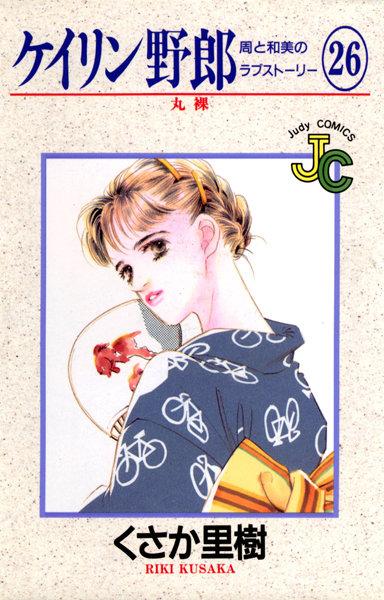 ケイリン野郎 周と和美のラブストーリー (26)