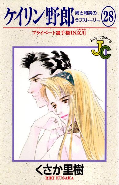 ケイリン野郎 周と和美のラブストーリー (28)