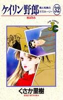 ケイリン野郎 周と和美のラブストーリー (32)