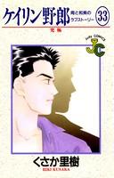ケイリン野郎 周と和美のラブストーリー (33)