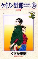 ケイリン野郎 周と和美のラブストーリー (35)