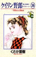 ケイリン野郎 周と和美のラブストーリー (36)
