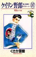 ケイリン野郎 周と和美のラブストーリー (37)