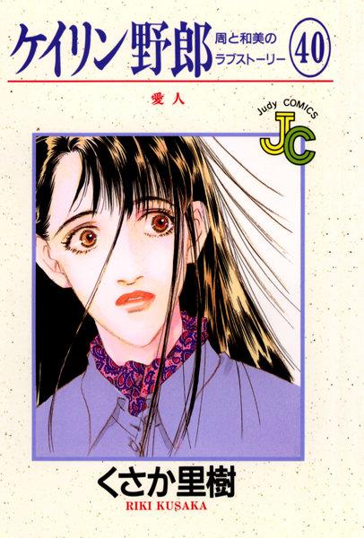 ケイリン野郎 周と和美のラブストーリー (40)