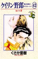 ケイリン野郎 周と和美のラブストーリー (42)