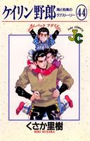 ケイリン野郎 周と和美のラブストーリー (44)