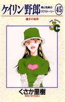 ケイリン野郎 周と和美のラブストーリー (45)