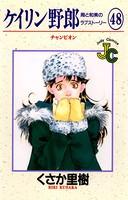 ケイリン野郎 周と和美のラブストーリー (48)