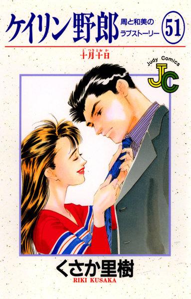 ケイリン野郎 周と和美のラブストーリー (51)
