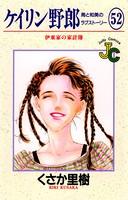 ケイリン野郎 周と和美のラブストーリー (52)