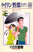 ケイリン野郎 周と和美のラブストーリー (53)