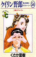 ケイリン野郎 周と和美のラブストーリー (54)