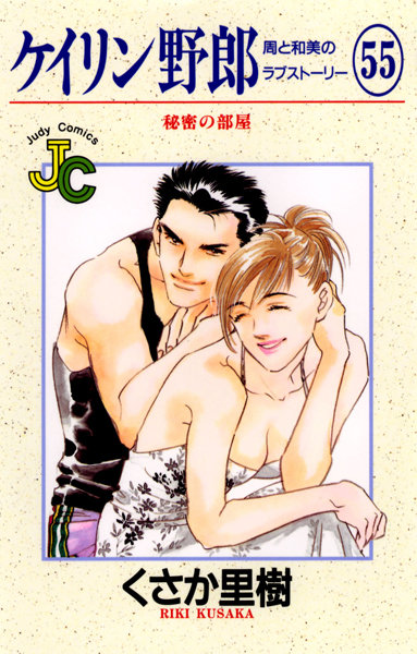 ケイリン野郎 周と和美のラブストーリー (55)