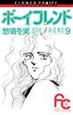 ボーイフレンド (9)