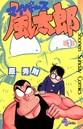 マイペース風太郎 (1)