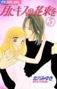 月にキスの花束を (3)