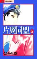 片翼同盟 (5)