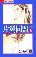 片翼同盟 (6)