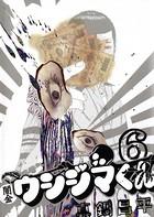 闇金ウシジマくん (6)