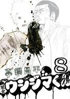 闇金ウシジマくん (8)