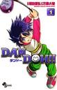 DAN DOH(ダンドー)!!〔新装版〕 1