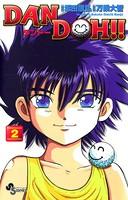 DAN DOH(ダンドー)!!〔新装版〕 2