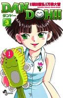 DAN DOH(ダンドー)!!〔新装版〕 3