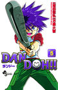 DAN DOH(ダンドー)!!〔新装版〕 5