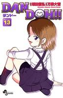 DAN DOH(ダンドー)!!〔新装版〕 13