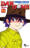 DAN DOH(ダンドー)!!〔新装版〕 14
