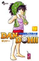 DAN DOH(ダンドー)!!〔新装版〕 16