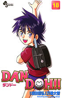 DAN DOH(ダンドー)!!〔新装版〕 18