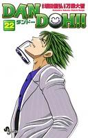 DAN DOH(ダンドー)!!〔新装版〕 22