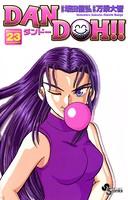 DAN DOH(ダンドー)!!〔新装版〕 23