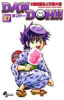 DAN DOH(ダンドー)!!〔新装版〕 27
