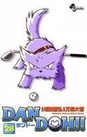 DAN DOH(ダンドー)!!〔新装版〕 28