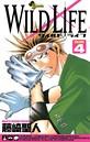 ワイルドライフ (4)