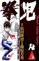 拳児 (3)